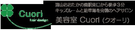 流山おおたかの森の美容室 Cuori(クオーリ)